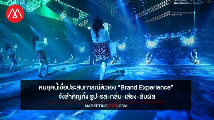 brand-experience