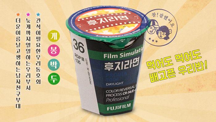 สักถ้วยมั้ย? Fujifilm เปิดตัวบะหมี่กึ่งสำเร็จรูป รำลึกความหลังกล้องฟิล์ม