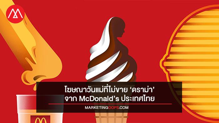 9 เรื่องจริงของ 'แม่' ที่ลูก ๆ อาจไม่เคยรู้มาก่อน แคมเปญวันแม่ที่ไม่ได้ขายดราม่าจาก McDonald's