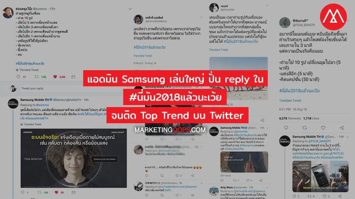 Samsung เล่นใหญ่ แอดมินขยันขายของปั่น reply #นี่มัน2018แล้วนะเว้ย จนติด top trend บน twitter