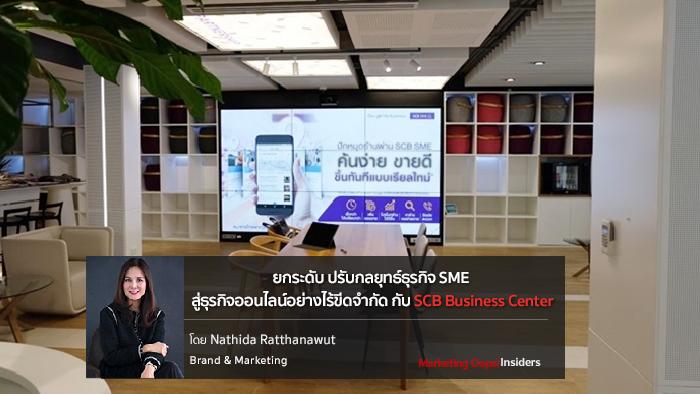ยกระดับ ปรับกลยุทธ์ธุรกิจ SME สู่ธุรกิจออนไลน์อย่างไร้ขีดจำกัด กับ SCB Business Center