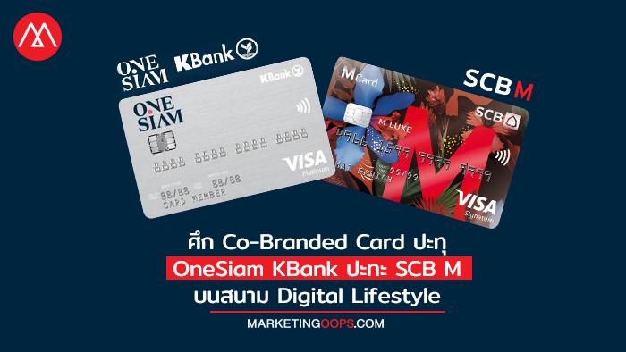 ศึก Co-Branded Card ปะทุ OneSiam KBank ปะทะ SCB M บนสนาม Digital Lifestyle