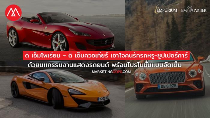 ดิ เอ็มโพเรียม – ดิ เอ็มควอเทียร์ เอาใจคนรักรถหรู-ซูปเปอร์คาร์ ด้วยมหกรรมงานแสดงรถยนต์ พร้อมโปรโมชั่นแบบจัดเต็ม