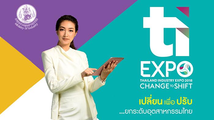 """กระทรวงอุตฯ ชูงาน """"Thailand Industry Expo 2018"""" เล็งติดปีก SMEs สู่อุตสาหกรรมเป้าหมายแห่งอนาคต"""