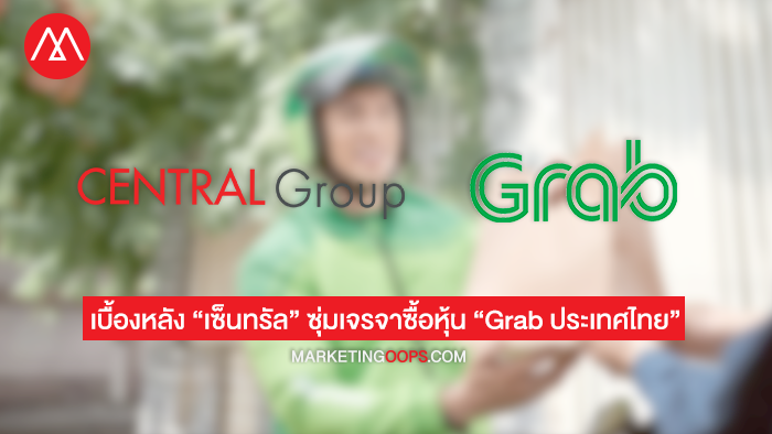central-grab