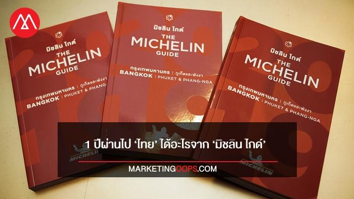 มิชลิน