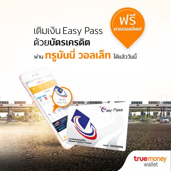 Easypass_pay1200x1200
