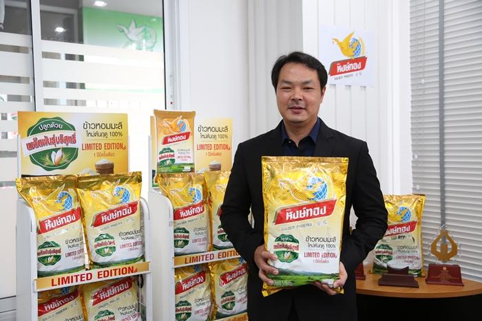 Hongthong Rice1