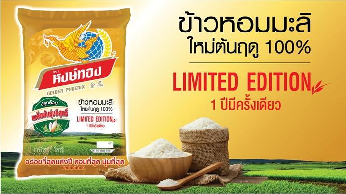 Hongthong Rice2