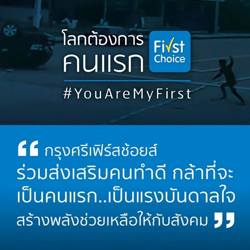 Krungsri_First_Choice_5