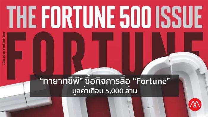 fortune-cover3