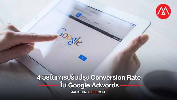 google-adword-convesion-rate