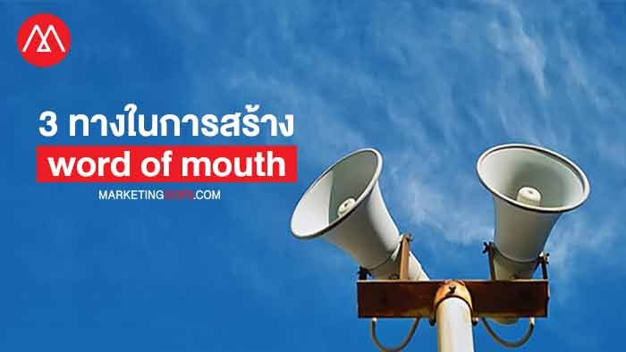 word-of-mouth-how-to
