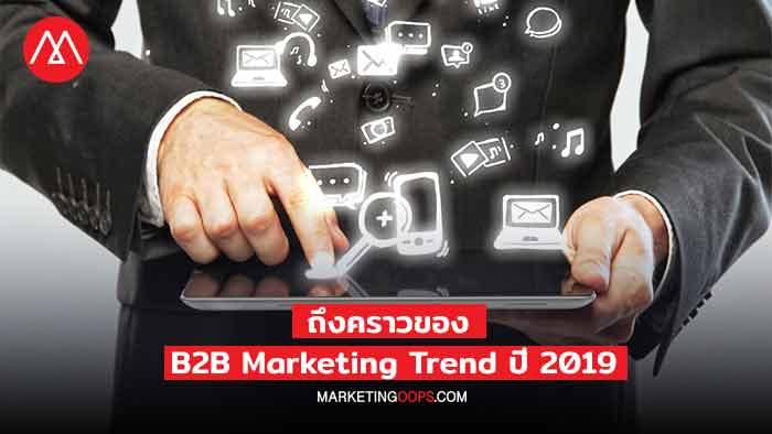 B2B-marketing-trend-2019