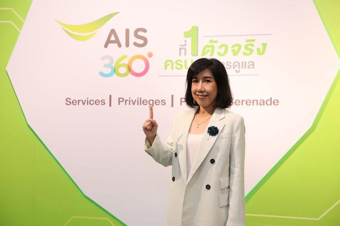 AIS 360