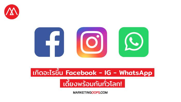 FB-IG-WhatsApp ล่ม