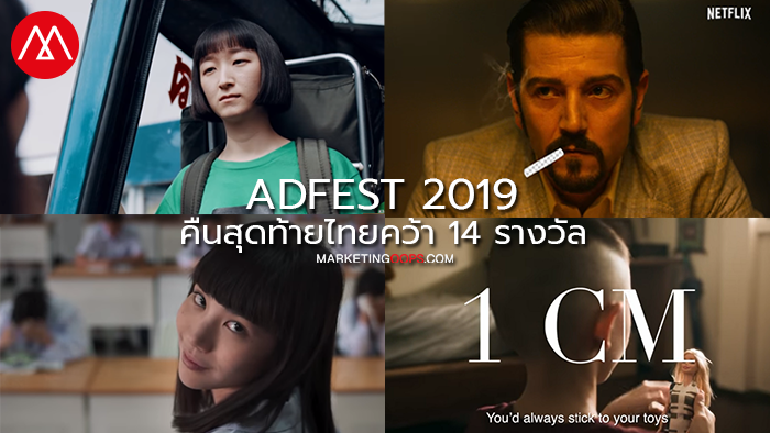 adfest2018