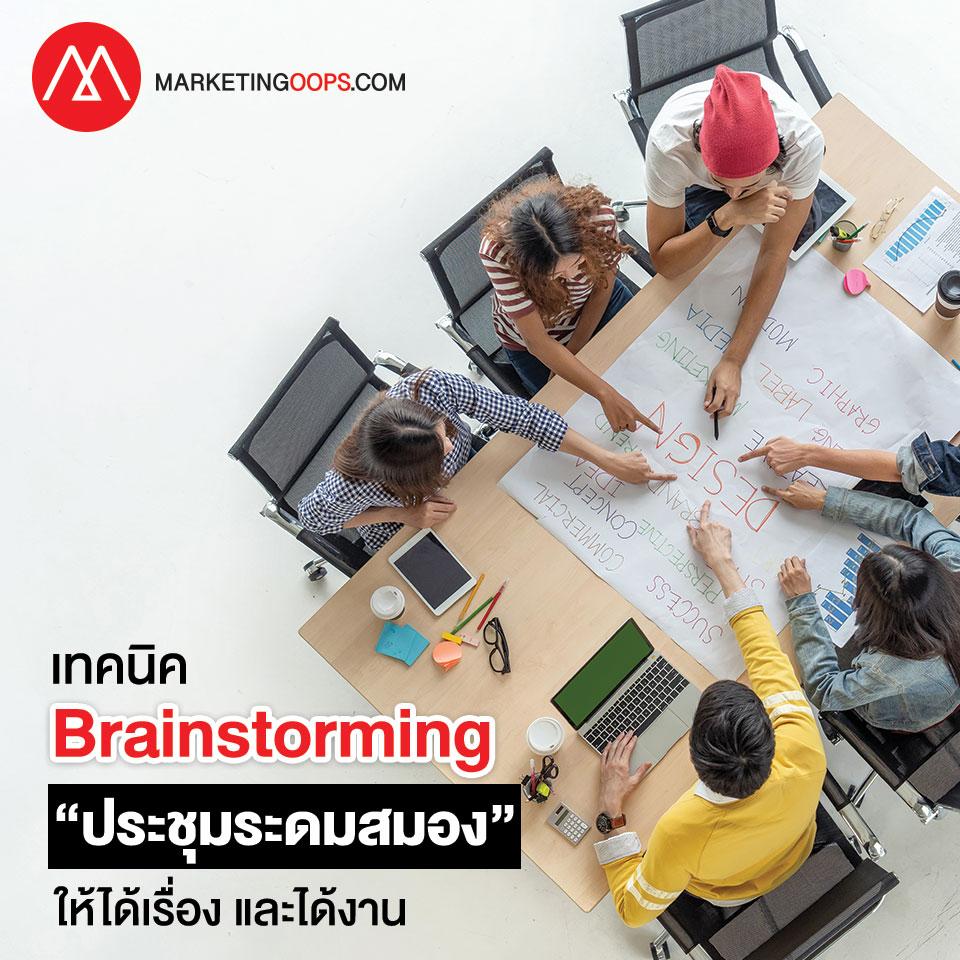 brainstorming-ให้ได้งาน