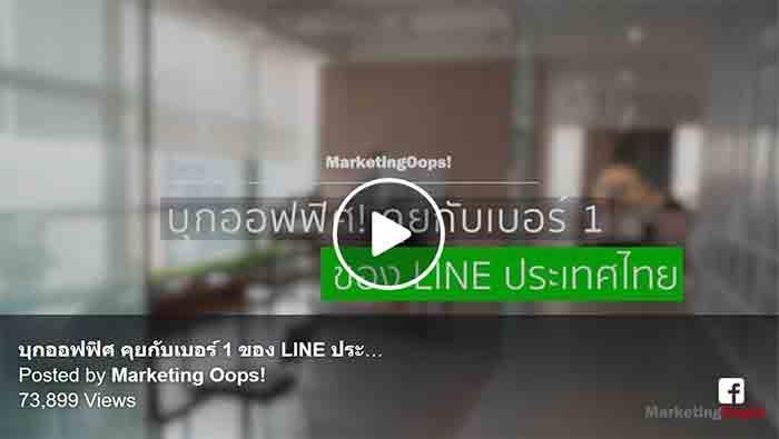 video-office-LINE