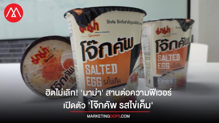 โจ๊กไข่เค็ม-มาม่า
