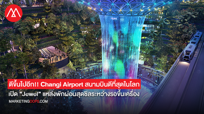 jewel-changi-airport