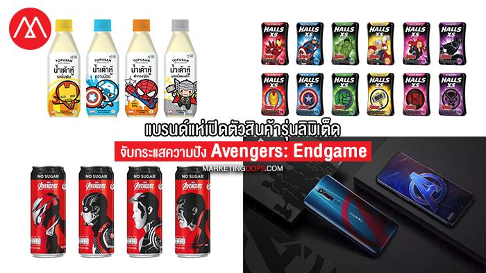 product-avenger
