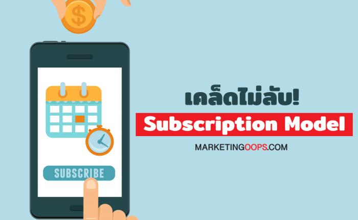 เคล็ดลับ Subscription Business Model
