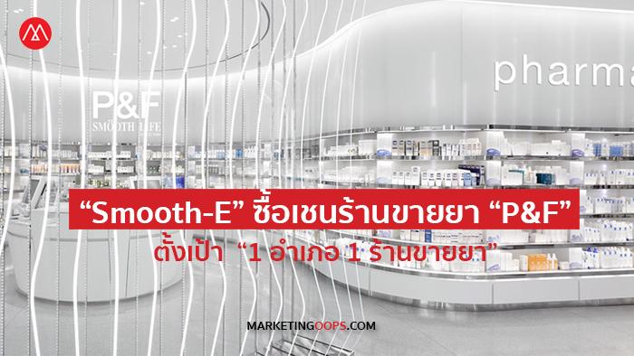 Smooth-E - P&F Drug Store