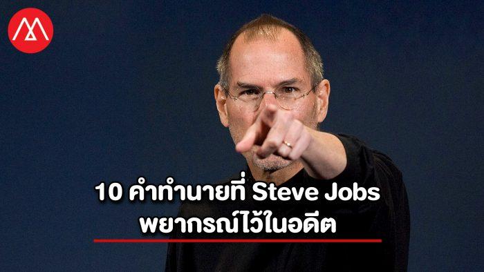 Steve Jobs Prediction