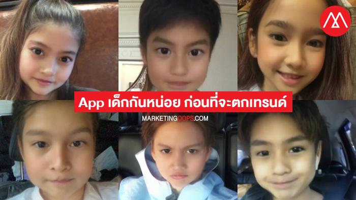 app-หน้าเด็ก