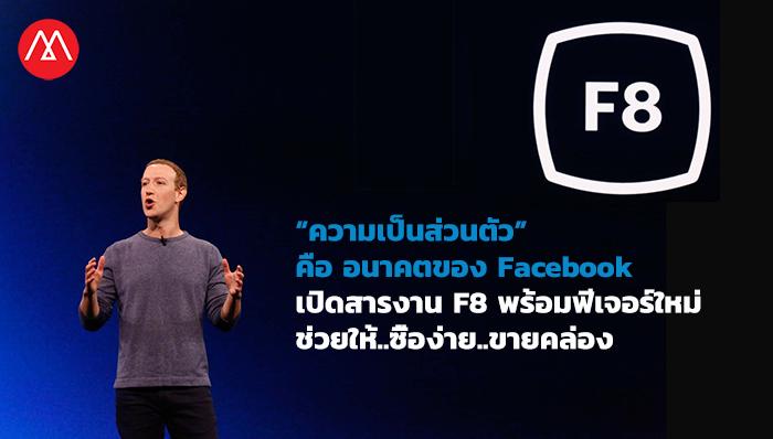 Facebook F8 Keynote 2019
