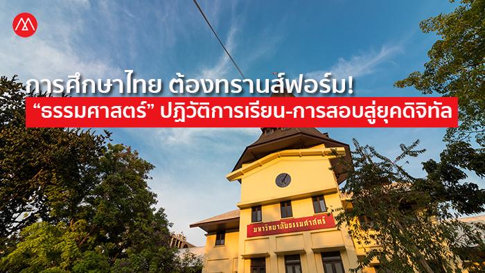 Thammasat-University