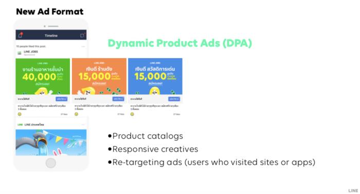ฟีเจอร์ Dynamic Product Ads