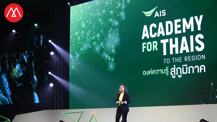 ACADEMY for THAIs to the Region