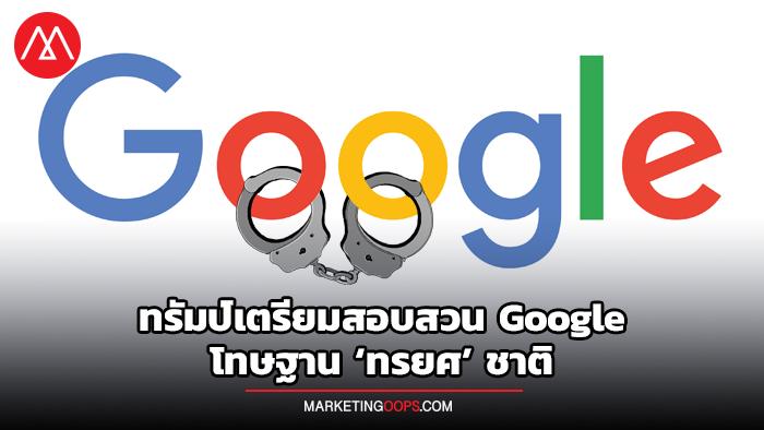 Google-Investigate