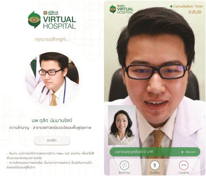CB Investment Center x Samitivej _Virtual Hospital (11)-side