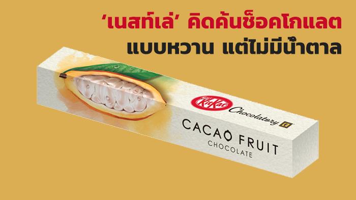'เนสท์เล่' คิดค้นช็อคโกแลตแบบหวาน แต่ไม่มีน้ำตาล