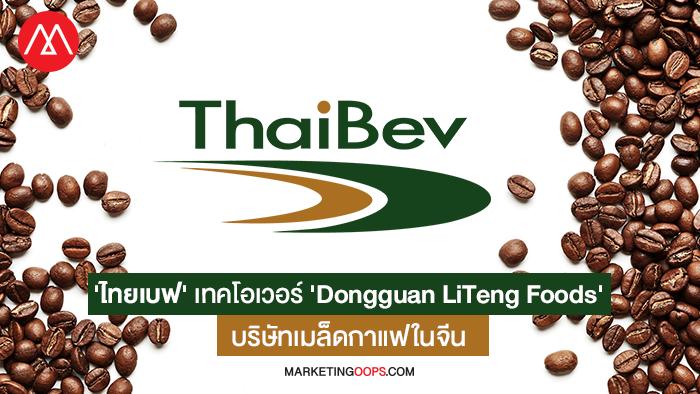 thaibev-coffee