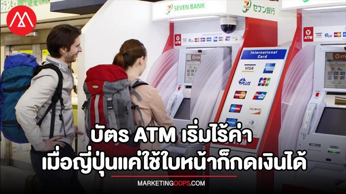 ATM-Seven-Bank