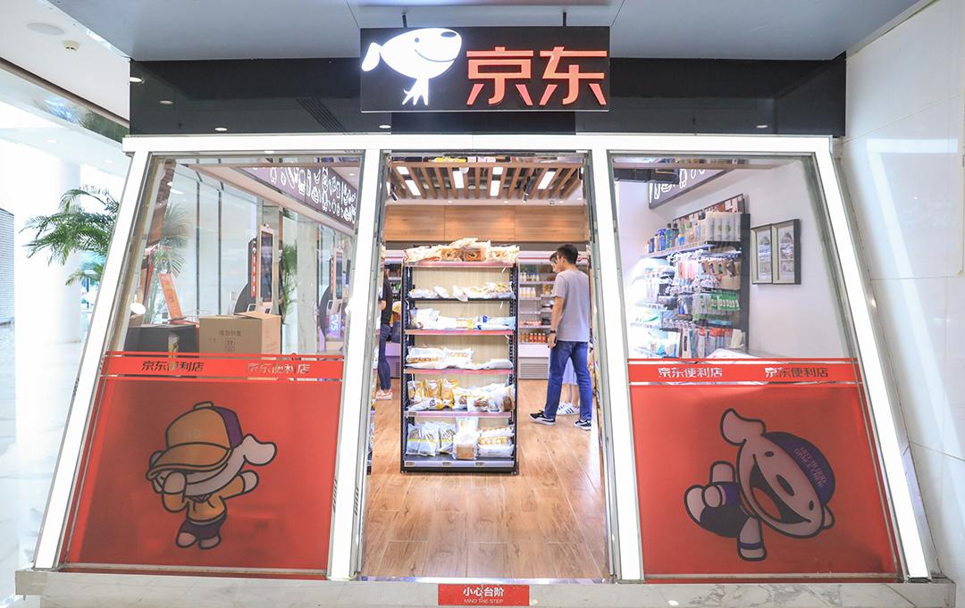 JD Facial pay convenient store