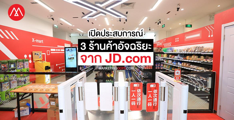 เปิดประสบการณ์ 3 ร้านค้าอัจฉริยะจาก JD.com
