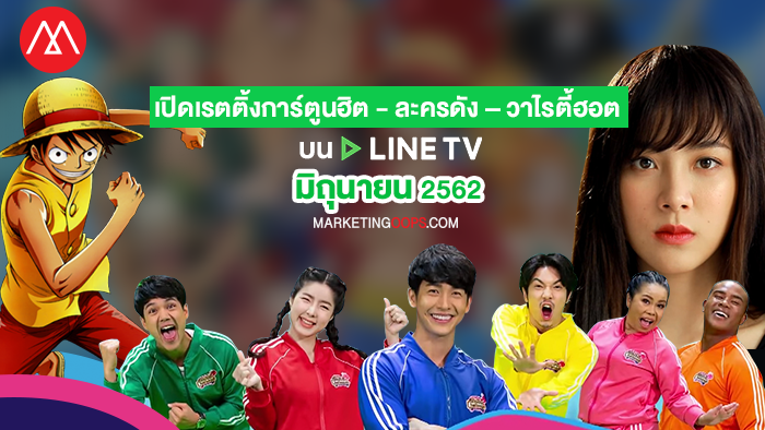 LINE TV June Rating and Video Views