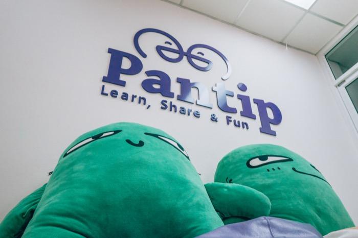 Pantip Mascot