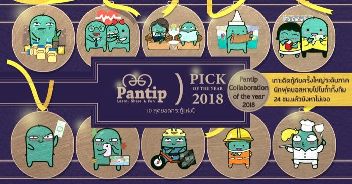 Pantip Pick of the year