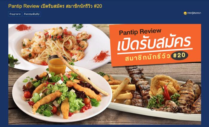 Pantip Review
