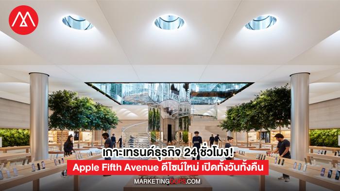Apple-Store-fifth-avenue-2019-01