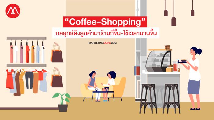 coffee-shopping