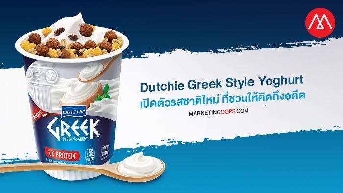 Dutchie Greek Style Yoghurt