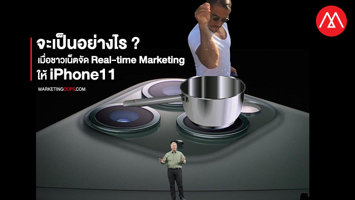 Real-time Marketing iphone11