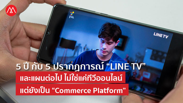 LINE-TV